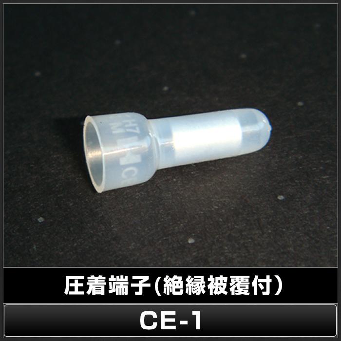 圧着端子(絶縁被覆付)CE-1 (10個)【7524】