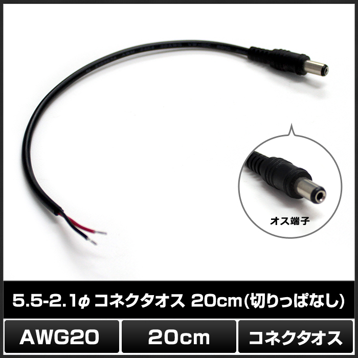 Kaito7531(1本) 5.5-2.1φ DCコネクタオス 20cm (切りっぱなし) AWG20