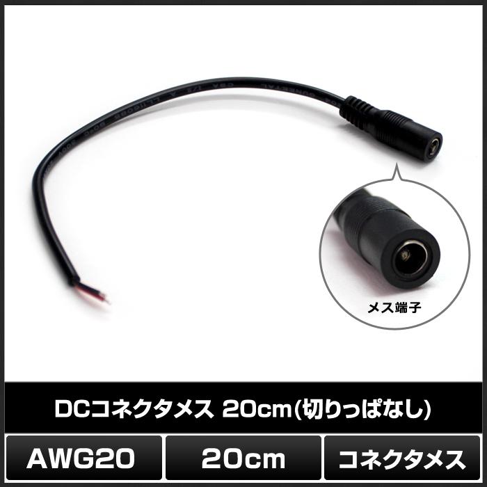 Kaito7532(1本) 5.5-2.1φ DCコネクタメス 20cm (切りっぱなし) AWG20