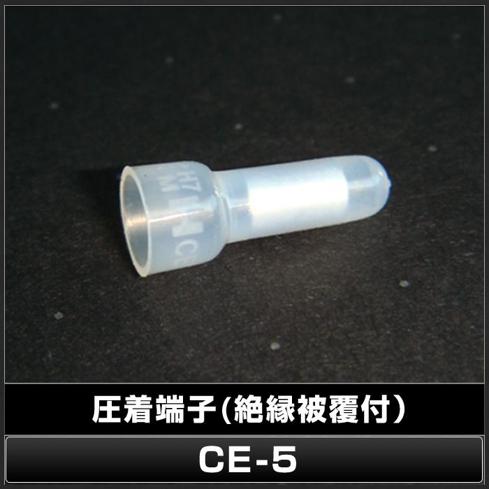 圧着端子(絶縁被覆付)CE-5 (10個)【7676】