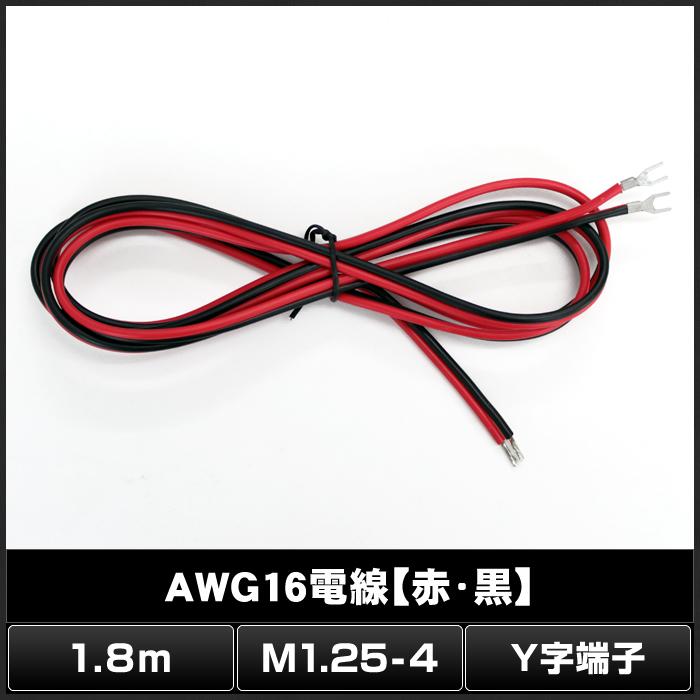 [2色テープ・スマコン用] AWG16電線【赤・黒】1.8m+M1.25-4 Y字端子 [1本]