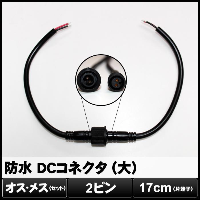 7535(1個) 防水/IP65 DCコネクタケーブル  オス・メス - 切りっぱなし 2ピン (大)