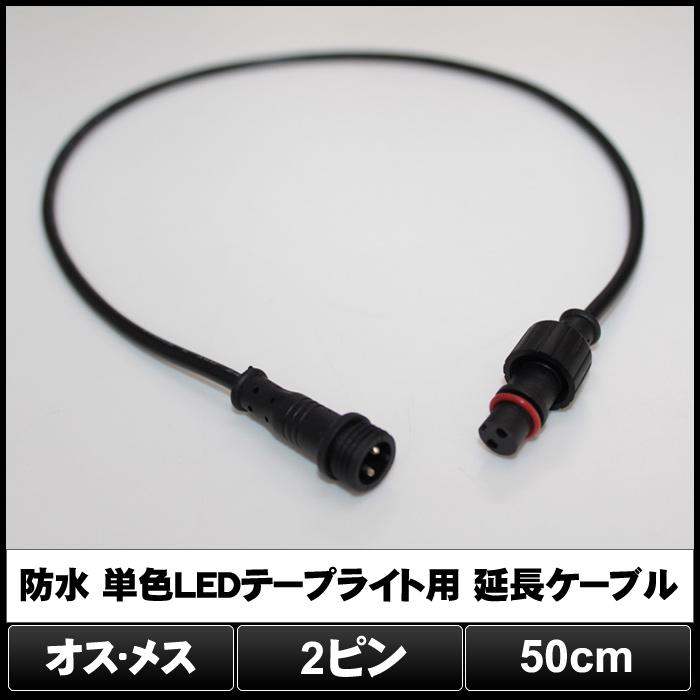 7537(1個) 防水/IP65 単色LEDテープライト用 延長ケーブル50cm (2ピン)
