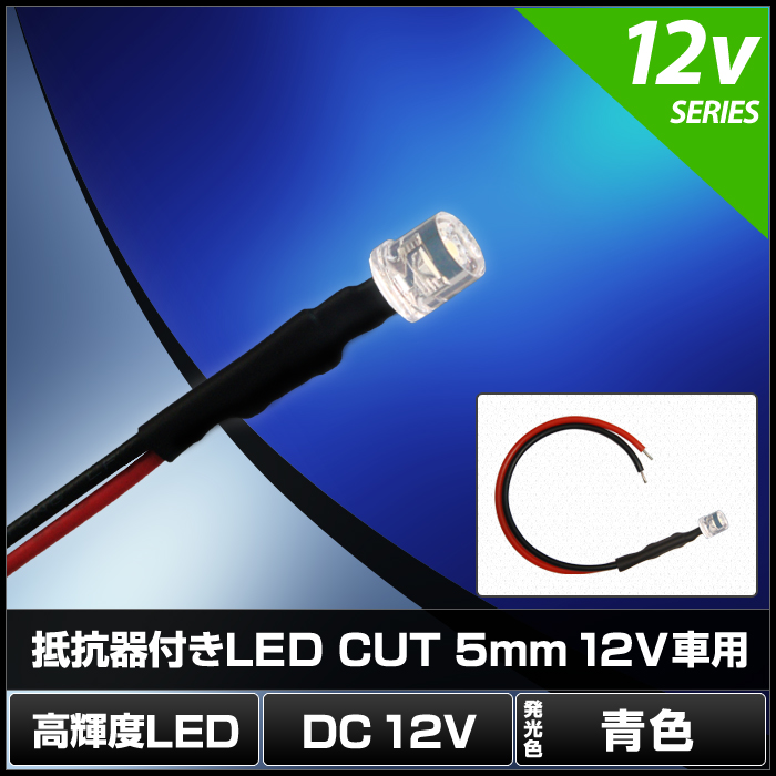 Kaito4302(50個) LED 5mm カット型 青色 12V車用抵抗付き