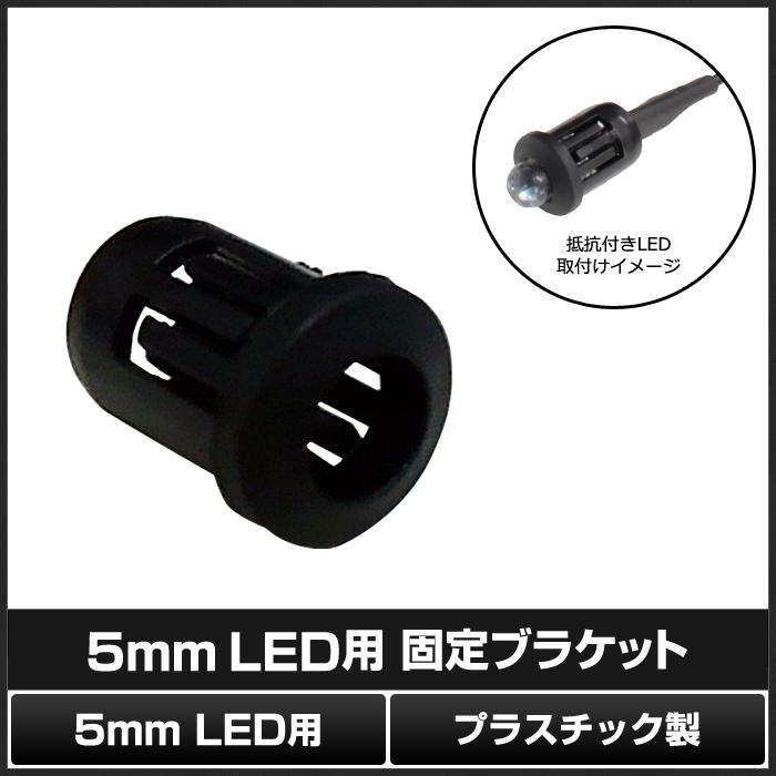 Kaito7421(50個) 5mm LED用 固定ブラケット