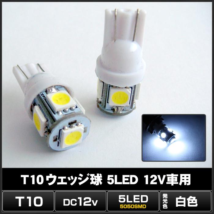 Kaito5080(2個) T10 5LED 白色 ウェッジ球 12V車用
