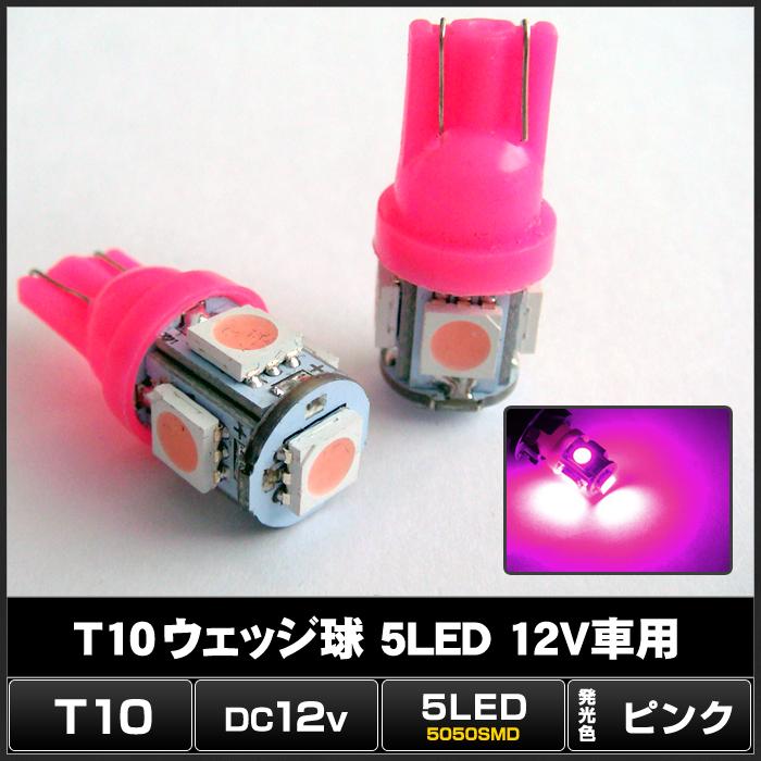 Kaito5086(50個) T10 5LED ピンク ウェッジ球 12V車用