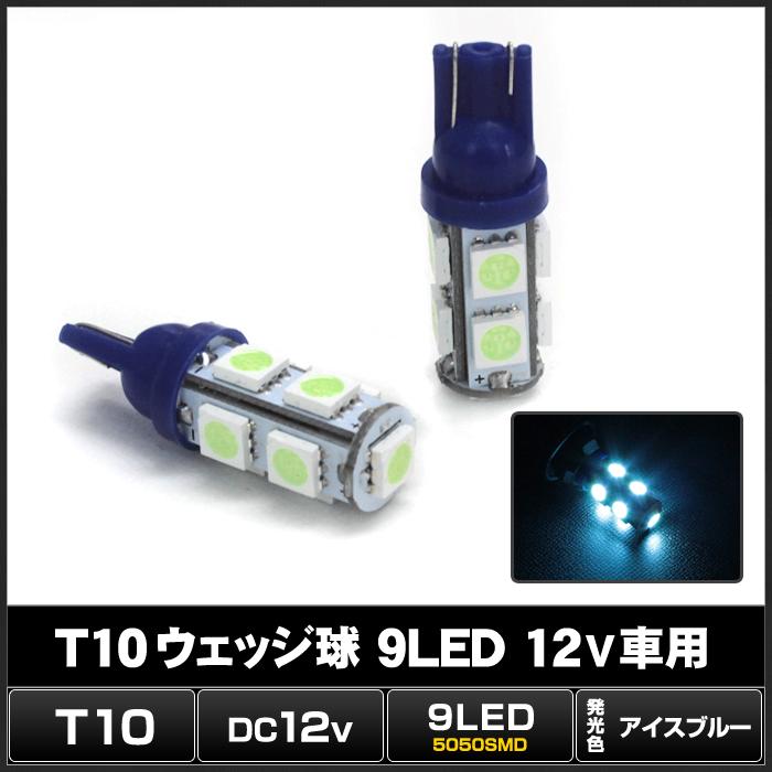 Kaito5091(2個) T10 9LED アイスブルー ウェッジ球 12V車用