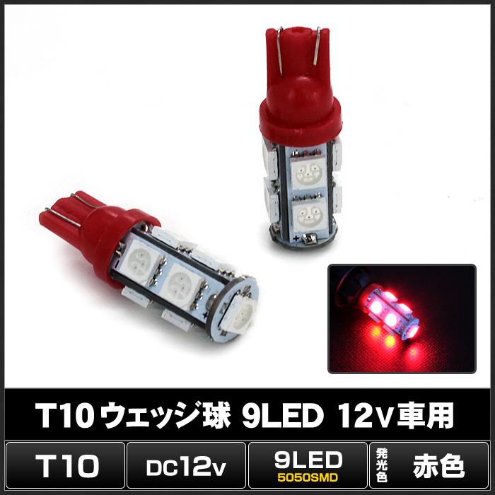 Kaito5093(2個) T10 9LED 赤色 ウェッジ球 12V車用