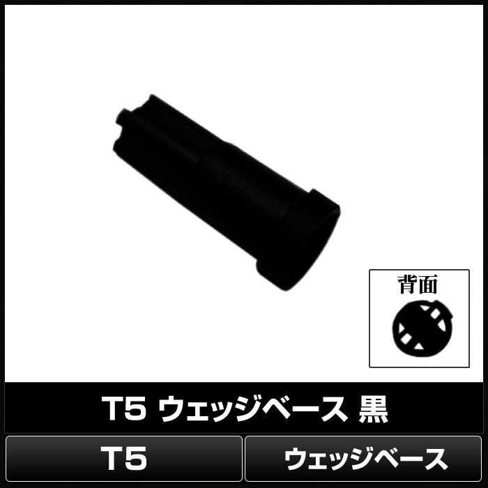 Kaito5502(50個) T5 ウェッジベース 黒色