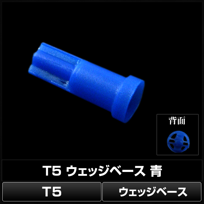 Kaito5503(50個) T5 ウェッジベース 青色