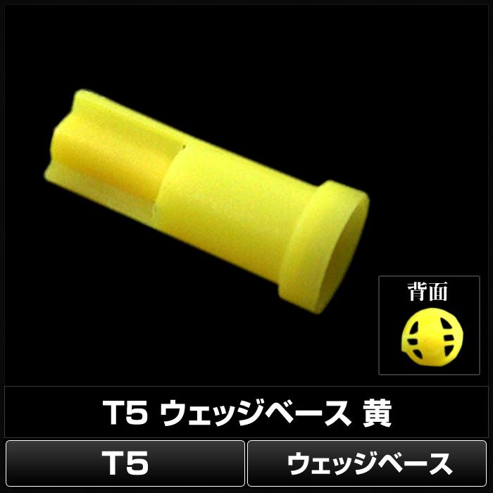 Kaito5506(100個) T5 ウェッジベース 黄色