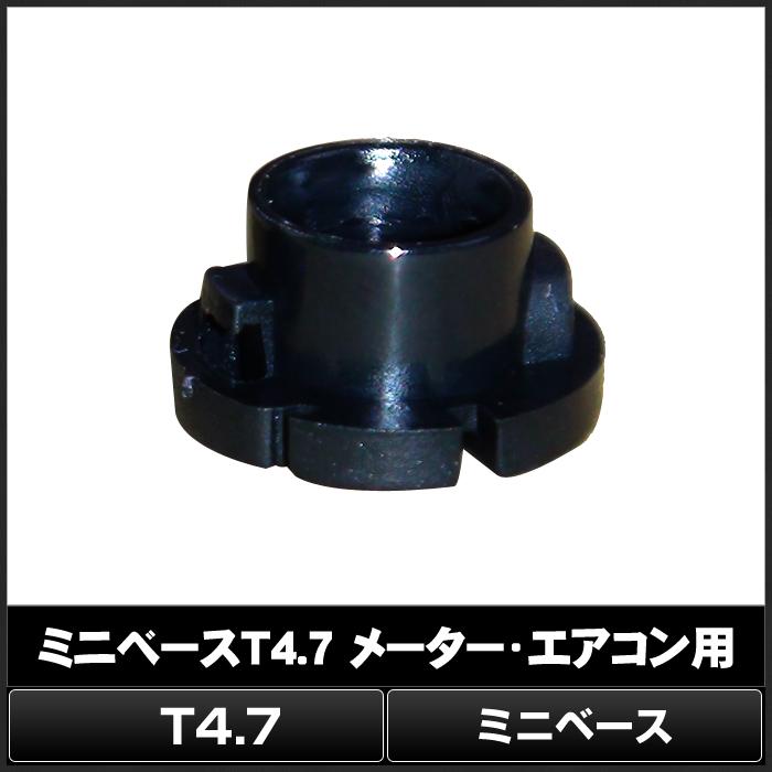 Kaito5597(100個) T4.7 ミニベース メーター・エアコン用