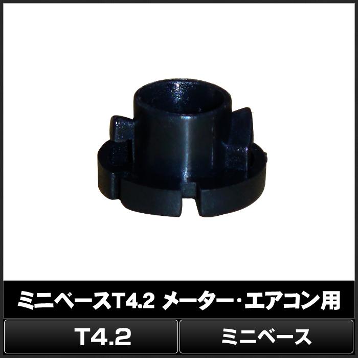 Kaito5598(50個) T4.2 ミニベース メーター・エアコン用