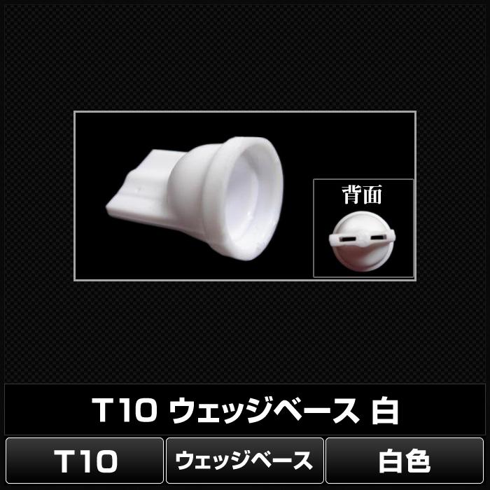 Kaito5608(50個) T10 ウェッジベース 白色(穴なし)