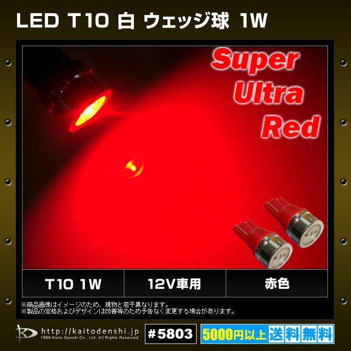 Kaito5803(2個) T10 1W LED 赤色 ウェッジ球 12V車用