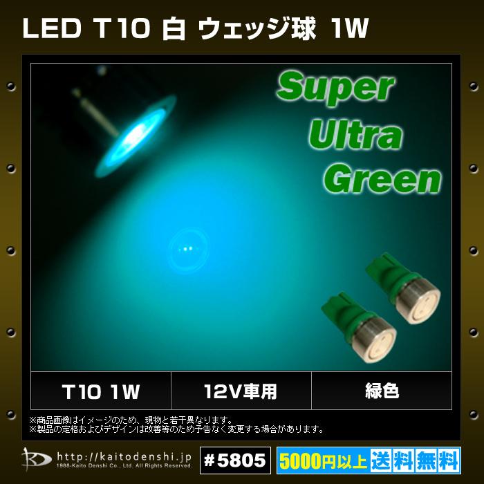 Kaito5805(2個) T10 1W LED 緑色 ウェッジ球 12V車用
