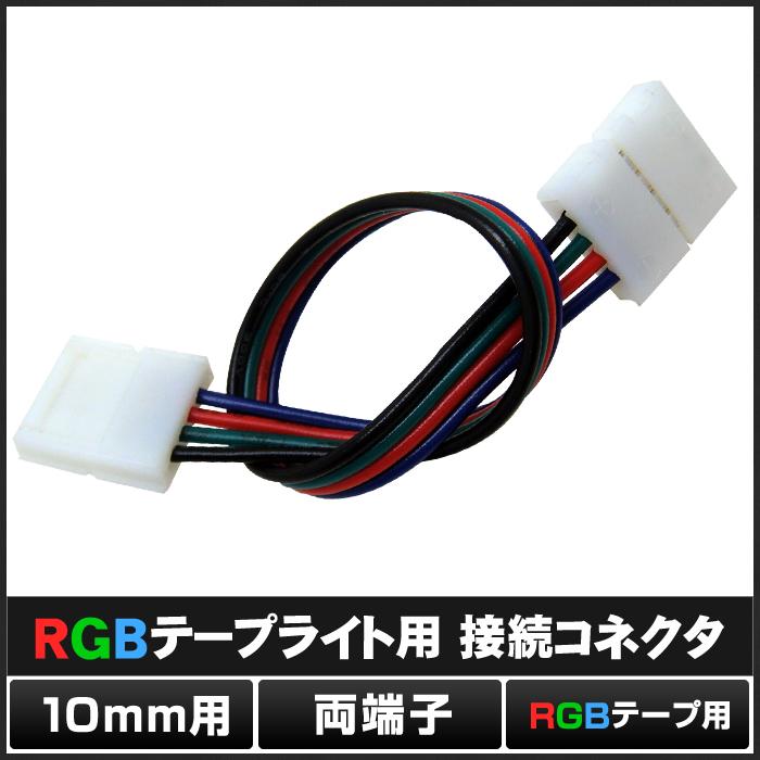 [半田不要でテープ接続] 10mm 非防水 RGBテープライト用 接続ケーブル+コネクタ 両端子 [1個]