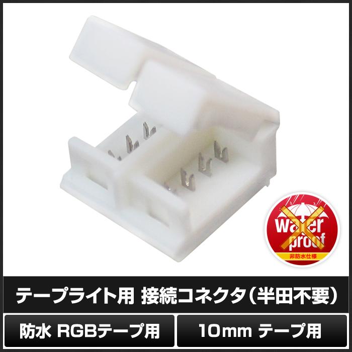 Kaito5585(10個) 10mm 防水 RGBテープライト用 接続コネクタ端子 単体 (半田不要)