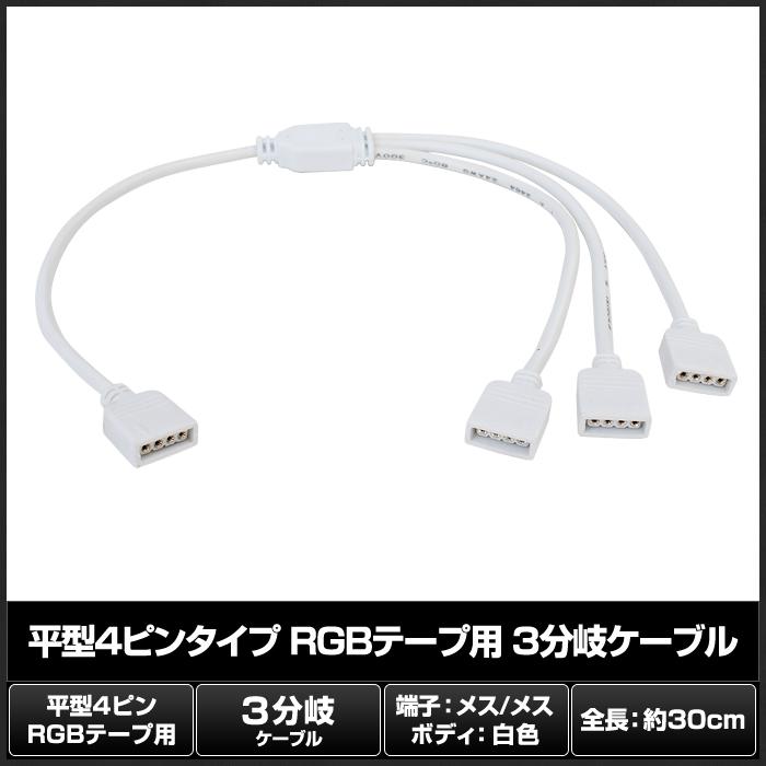 Kaito5633(1個) 平型4ピンタイプ RGBテープライト 3分岐ケーブル 30cm (メス・メス)