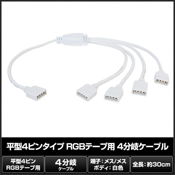Kaito5634(1個) 平型4ピンタイプ RGBテープライト 4分岐ケーブル 30cm (メス・メス)