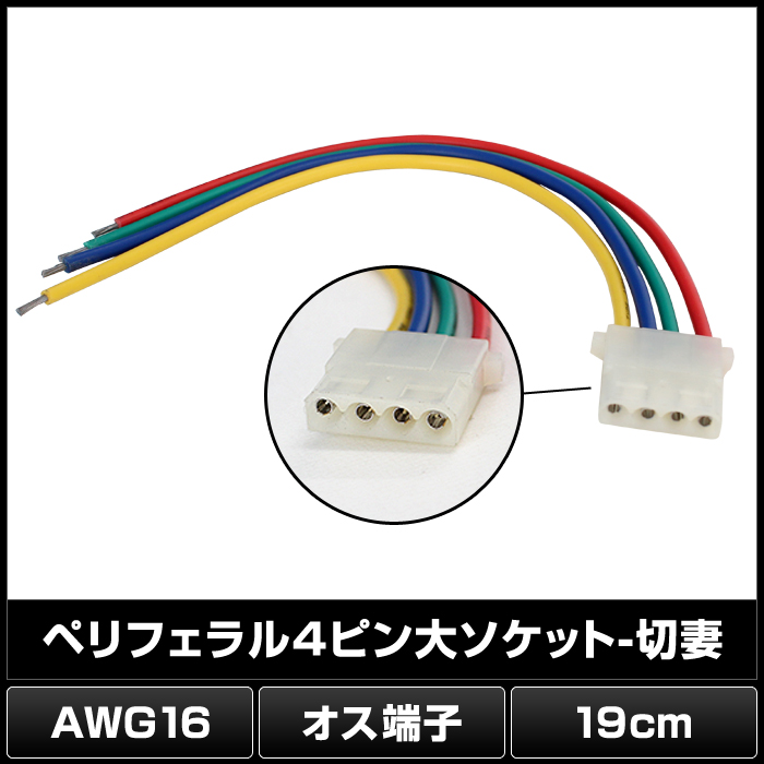 Kaito7252(1個) AWG16 ペリフェラル4ピン大ソケット-切妻