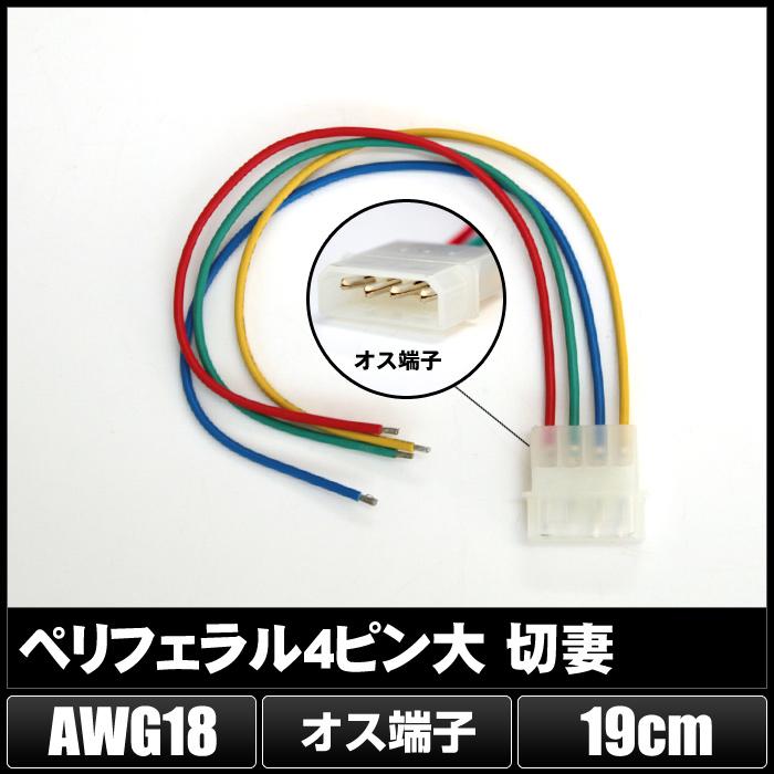 [RGBテープライト用] AWG18 ペリフェラル4ピン大ソケット-切妻(オス) [1個]