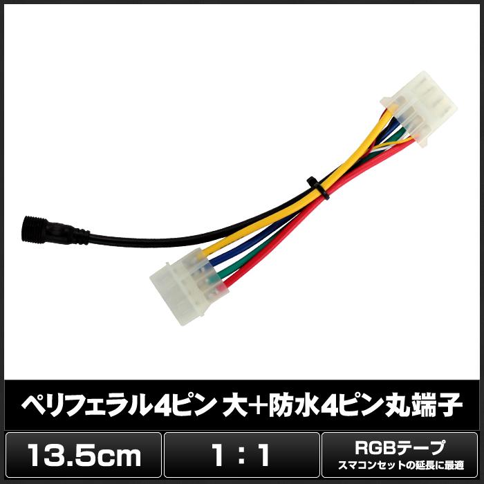 [RGBスマコン用] ペリフェラル4ピン大1:1 防水4ピン丸端子 [1個]