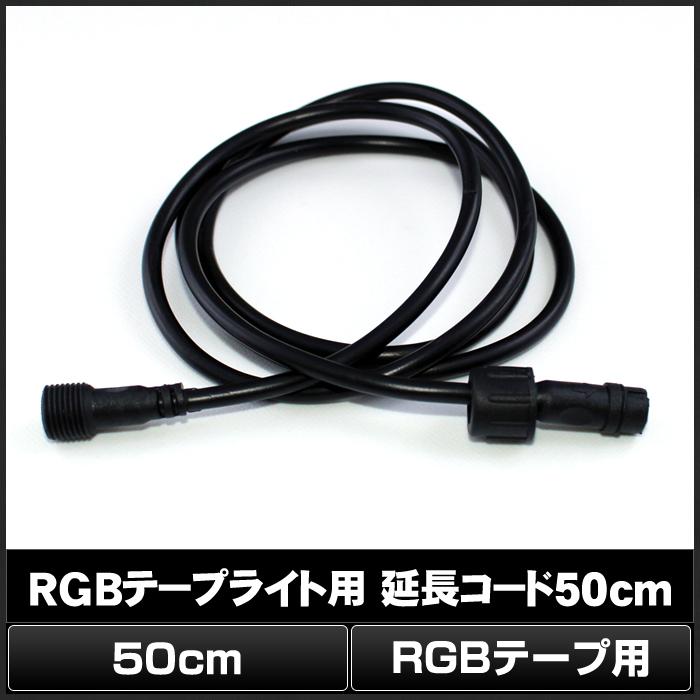 8500(1個) RGBテープライト用 防水/IP65 延長コード 50cm