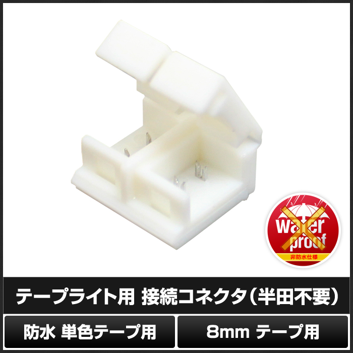 Kaito5583(10個) 8mm 防水 単色テープライト用 接続コネクタ端子 単体 (半田不要)