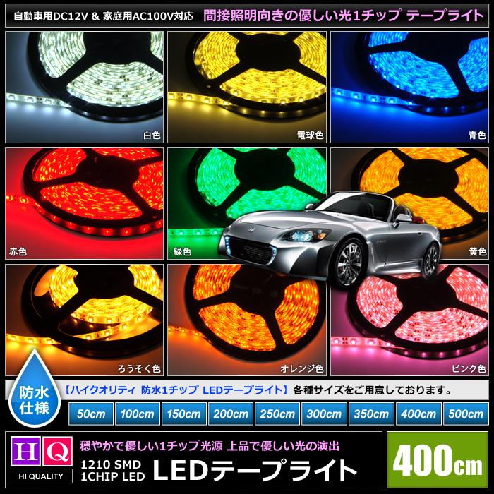 【ハイクオリティ】防水 LEDテープライト(RoHS対応) 1チップ 12V 単体 400cm