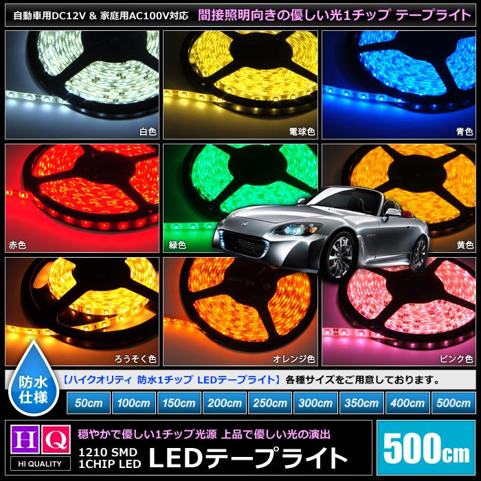 【ハイクオリティ】防水 LEDテープライト(RoHS対応) 1チップ 12V 単体 500cm
