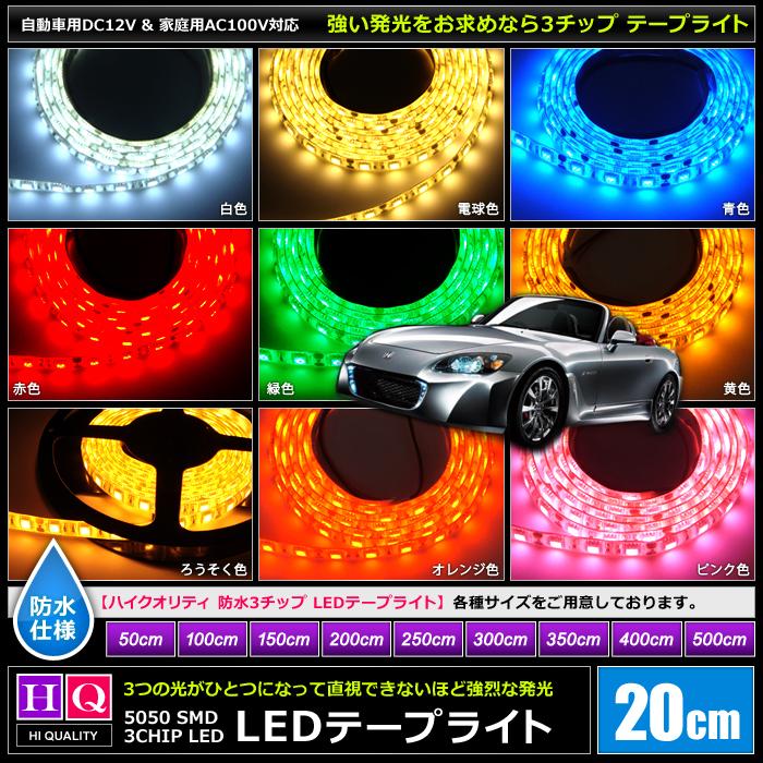 【ハイクオリティ】防水 LEDテープライト(RoHS対応) 3チップ 12V 単体 20cm