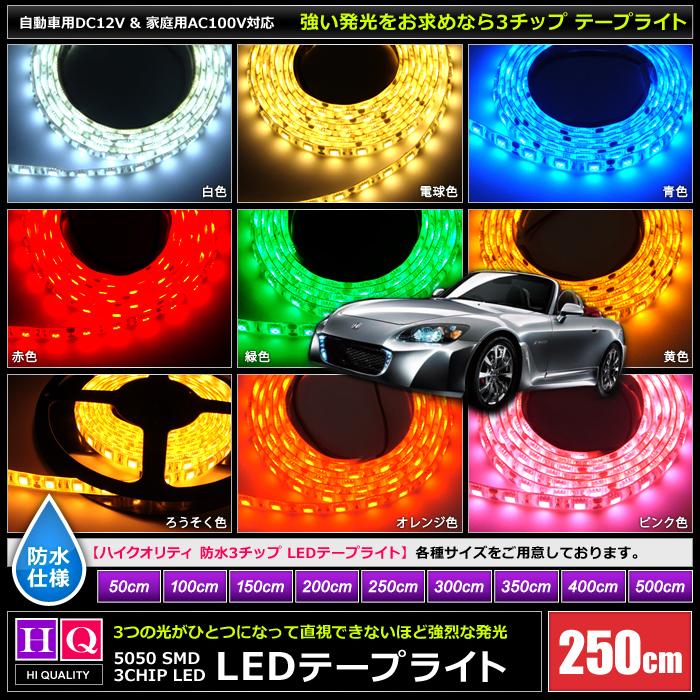【ハイクオリティ】防水 LEDテープライト(RoHS対応) 3チップ 12V 単体 250cm