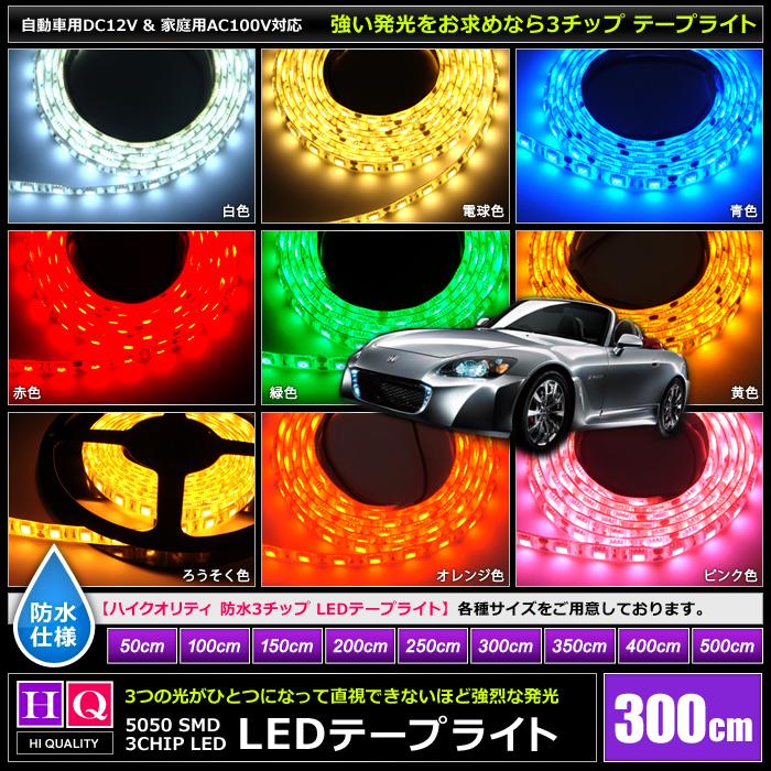 【ハイクオリティ】防水 LEDテープライト(RoHS対応) 3チップ 12V 単体 300cm