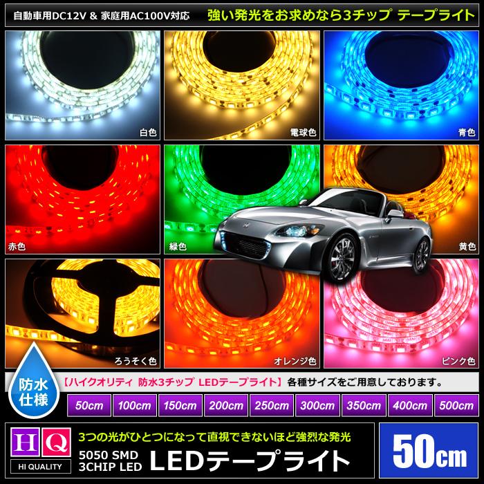 【ハイクオリティ】防水 LEDテープライト(RoHS対応) 3チップ 12V 単体 50cm