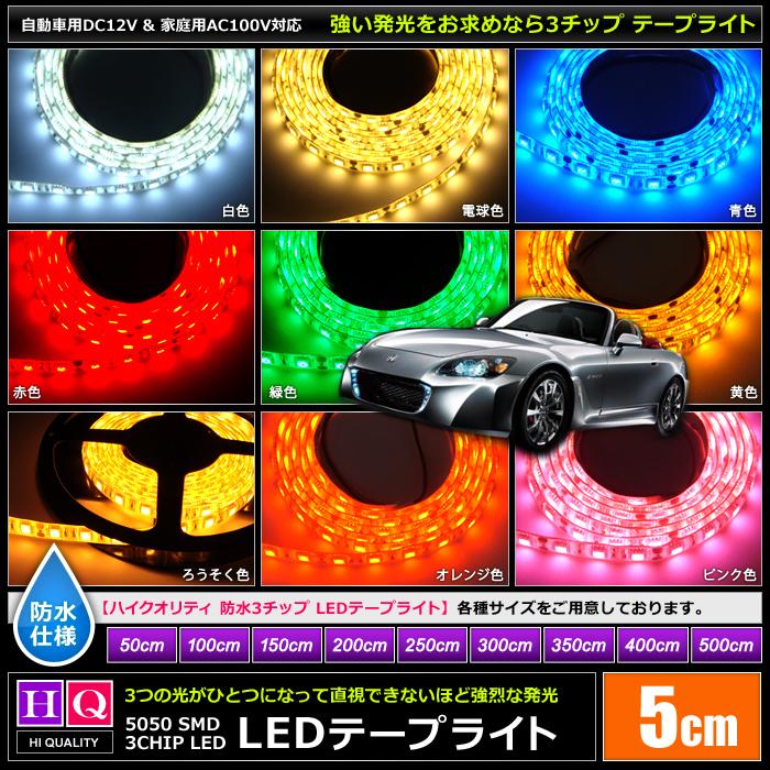 【ハイクオリティ】防水 LEDテープライト(RoHS対応) 3チップ 12V 単体 5cm