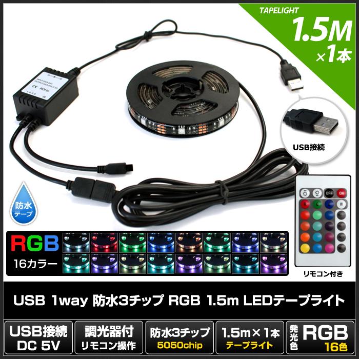 Kaito7849(10個) USB 防水 LEDテープライト RGB[多色発光] 3チップ 1.5m×1本入り リモコン調光可能 DC5V
