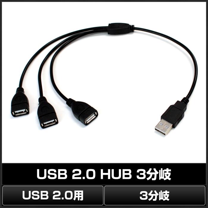 [5V LEDテープライト専用] USB 2.0 HUB 3分岐ケーブル [1本]