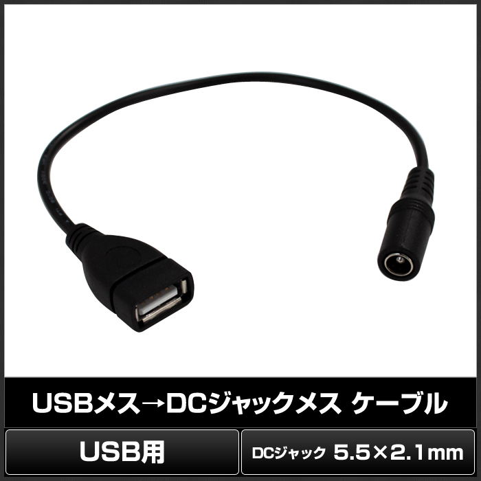 [5V LEDテープライト専用] USBメス→DCジャックメス5.5x2.1mm ケーブル 1WAY [1本]