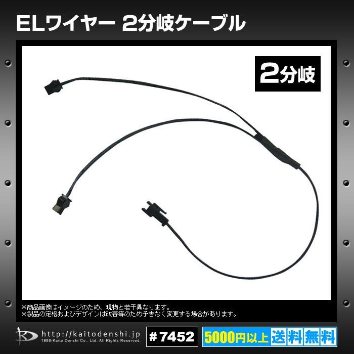 Kaito7452(1個) ELワイヤー分岐ケーブル 2WAY