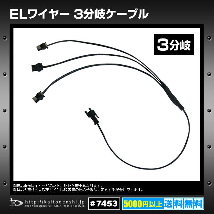 Kaito7453(1個) ELワイヤー分岐ケーブル 3WAY