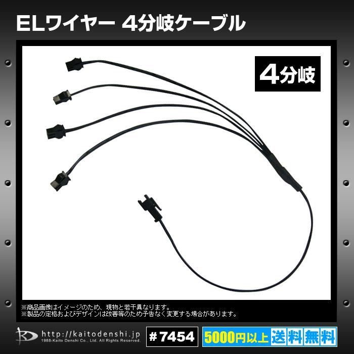 Kaito7454(1個) ELワイヤー分岐ケーブル 4WAY