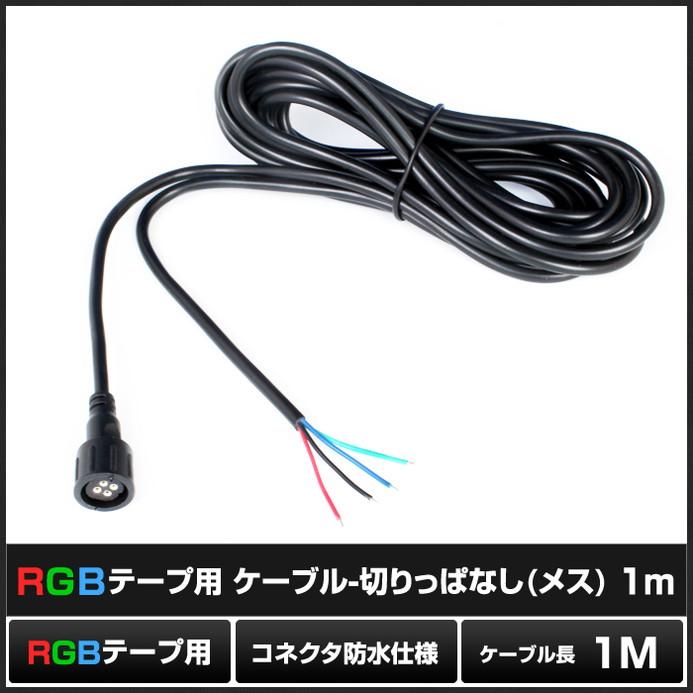 8101(10個) 防水/IP65 ケーブル-切りっぱなし (メス) 1m