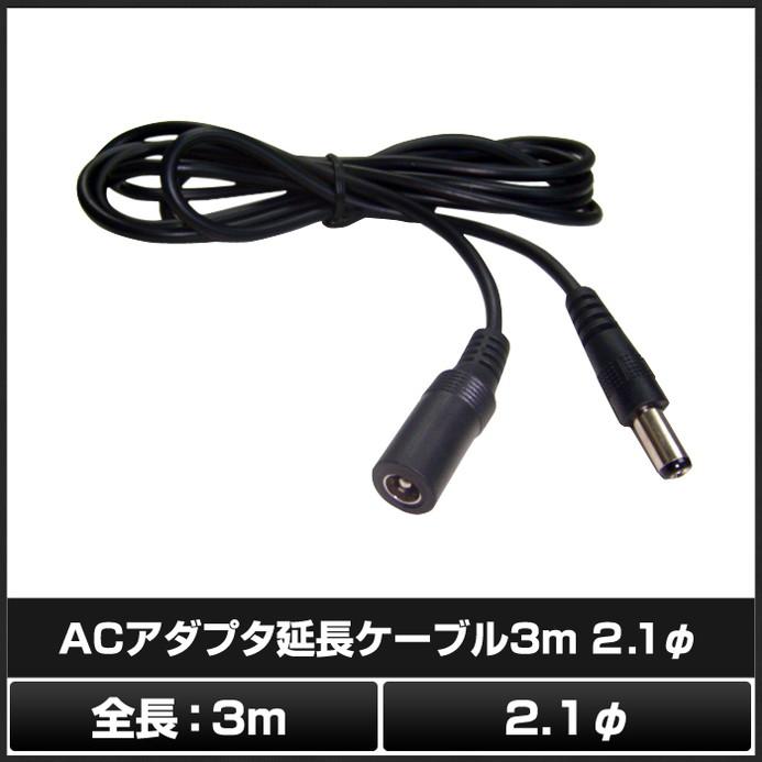 7223(1本) 5.5-2.1φ ACアダプタ延長ケーブル 3m (LEDテープライト用電源コード/Webカメラ/ネットワークカメラ/防犯カメラ 対応)
