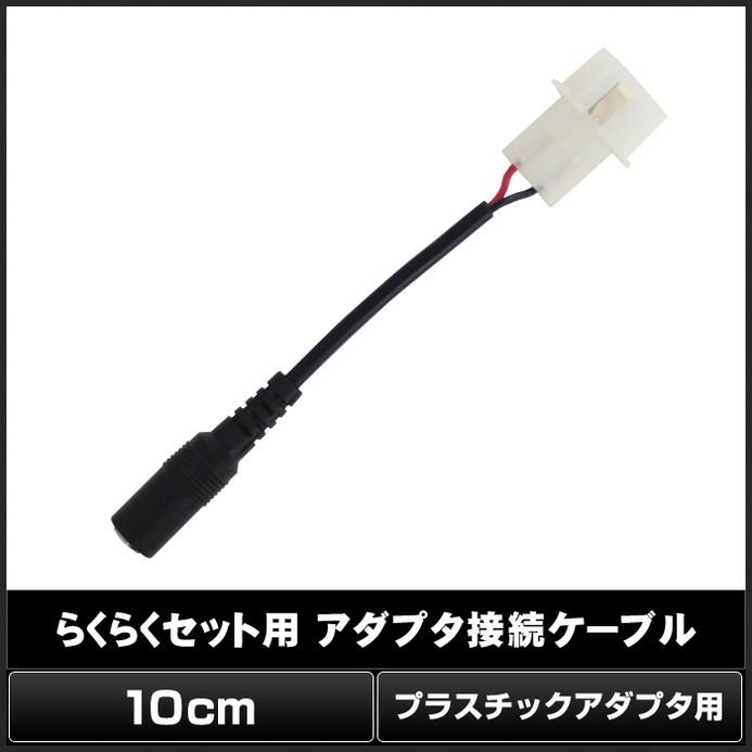 [らくらくセット用] アダプタ接続ケーブル(10cm) [1本]