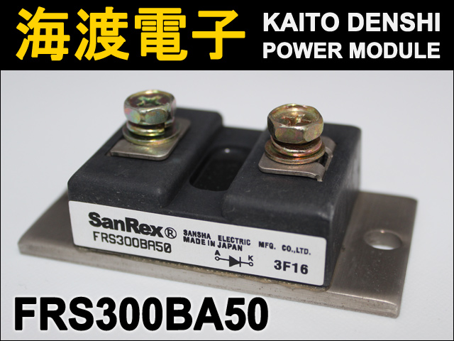FRS300BA50 (パワーダイオードモジュール) SanRex 【中古】