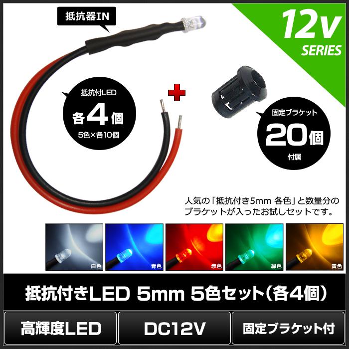 Kaito4041 LED5mm 5色セット 12V車用抵抗付き+ブラケット (1色×4本入+ブラケット20個)