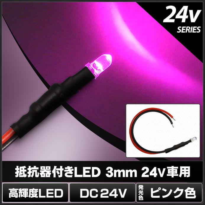 Kaito4709(20個) LED 3mm 砲弾型 ピンク色 24V車用抵抗付き