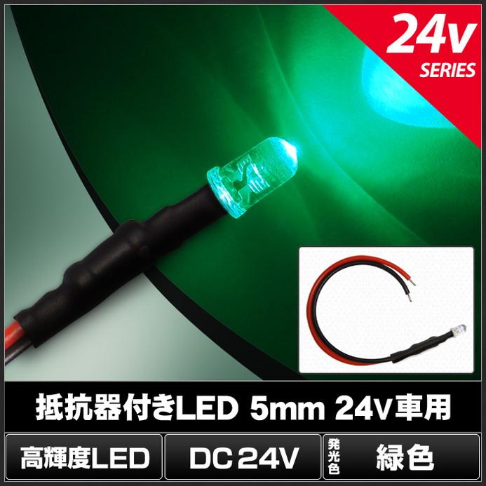 Kaito4505(10個) LED 5mm 砲弾型 緑色 24V車用抵抗付き